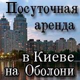 Квартира посуточно Киев