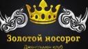 Джентельмен клуб Золотой Носорог