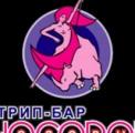 Стрип бар Розовый носорог