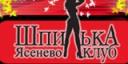 Стриптиз клуб Шпилька (Ясенево)